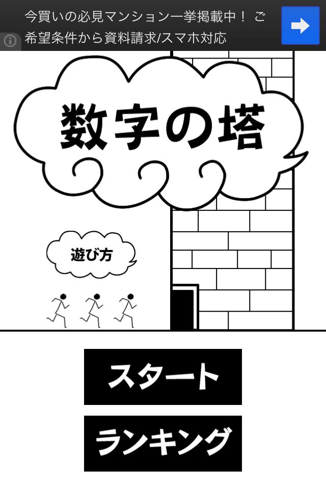 Screenshot 数字の塔