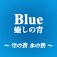 Blue 癒しの青 ~空の蒼 水の碧~